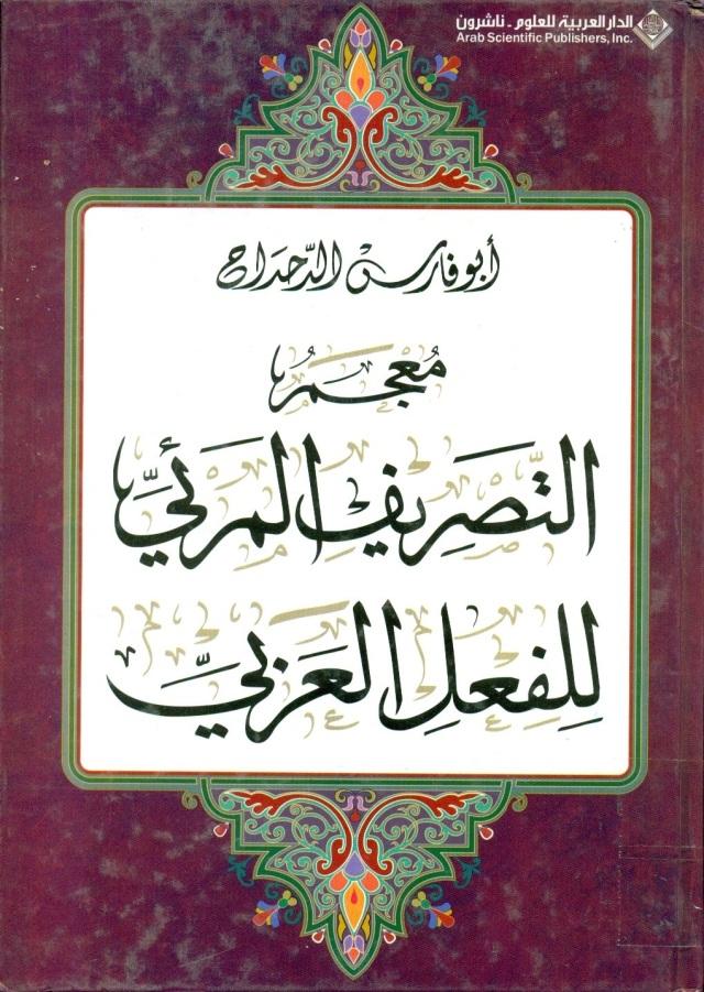 لسان العرب لابن منظور المكتبة الشاملة الحديثة
